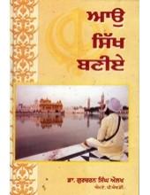 Aao Sikh Baniye - Book By Dr. Gurcharan S. Aulakh