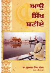 Aao Sikh Baniye - Book By Dr. Gurcharan S. Aulakh