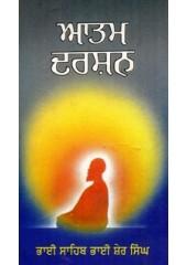 Aatm Darshan - Book By Bhai Sahib Bhai Sher Singh ji