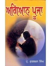 Agyaan Pooja - Book By Gurbachan Singh