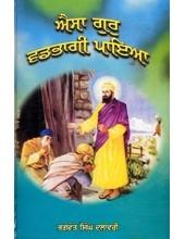 Aisa Gur Vadbhagi Paaya - Book By Bhagwan Singh Dalawari