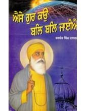 Aise Gur Ko Bal Bal Jaiye - Book By Bhagwan Singh Dalawari