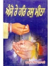 Aiso Re har Ras Meetha - Book By Bhagwan Singh Dalawari