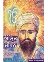 Amrit Jeevan - Book By Dr. Sher Singh Giani