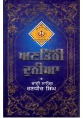 Andithi Duniya - Book By Bhai Randhir Singh