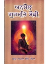 Anmol Gurmat Sojhi - Book By Harcharan S. Chauhan