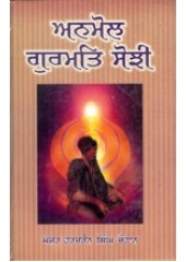 Anmol Gurmat Sojhi - Book By Harcharan S. Chauhan