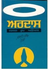 Ardas - Book By Jaswant Singh Neki