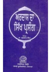 Ardas Da Sikh Prasang - Book By Dr. Balkar Singh