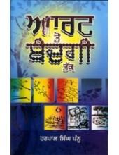 Art Ton Bandgi Tak  - Book By Harpal Singh Pannu