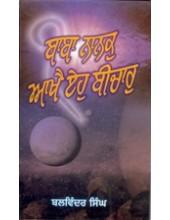 Baba Nanak Aakhai Eh Bichar - Book By Balwinder Singh