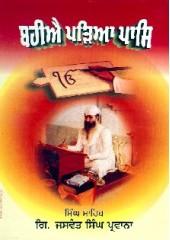 Bahi-e Paria Paas - Book By Jaswant Singh Parwana