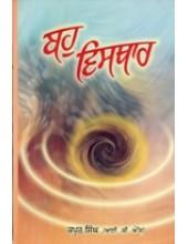 Bauh Visthar - Book By Kapoor Singh I.C.S
