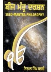 Beej Mantra Darshan - Book By Nirmal Singh Kalsi