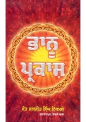 Bhanu Prakash - Book By Sant Jagjeet Singh Nirmale