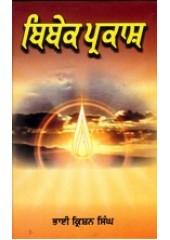 Bibek Prakash - Book  By Bhai Kishan Singh
