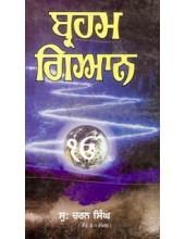 Brahm Gyaan - Book By Sri Charan Singh