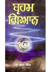 Brahm Gyaan - Book By Sri Charan Singh