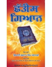 Chatees Giaan - Book By Giani Gurnam Singh Ambalvi