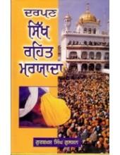 Darpan Sikh Rehait Maryada  - Book By Gurbaksh Singh Gulshan