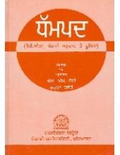 Dhammpad - Book By L.M Joshi , Sharda Gandhi