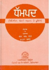 Dhammpad - Book By L.M Joshi , Sharda Gandhi