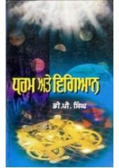 Dharam Ate Vigyan -Book By D P Singh