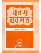 Dharam Darshan -  Book By Manjit Singh