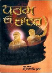 Dharam Di Chadar - Book By Jaswant Singh Parwana