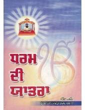 Dharam Di Yatra - Book By Jaswant Singh Parwana