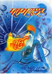Dharam Kala - Book By Jaswant Singh Parwana
