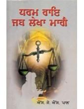 Dharam Rai Jab Lekha Mangai - Book By S.J.S. Pal