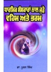Dharmik Sanskaran Naal Jure Vaihaim ate Bharam - Book By Dr. Pooran Singh