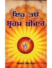 Eh Tau Brahm Bichar - Book By Bhagwan Singh Jauhal