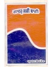 Gawah Sachi Bani - Book By Gurdeep Singh Bains