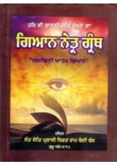 Gian Netra Granth - Book By Dhirat Bedi Bans