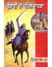Gosain Da Paihalvanra - Book By Giani Bhajan Singh