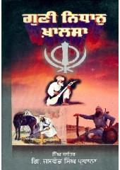 Guni Nidhan Khalsa - Book By Jaswant Singh Parwana