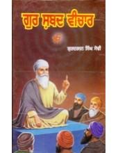 Gur Shabad Vichar - Book By Gurdarshan Singh Sodhi