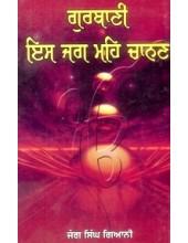 Gurbani Is Jag Mein Chanan - Book By Jung Singh Giani