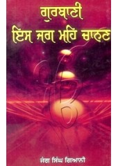Gurbani Is Jag Mein Chanan - Book By Jung Singh Giani