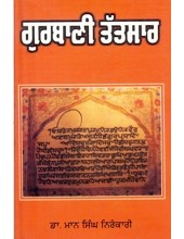 Gurbani Tatsar - Book By Dr. Maan S. Nirankari