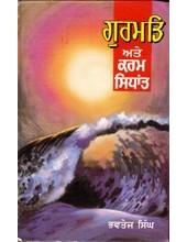 Gurmat Ate Karam Sidhant - Book By Bhavtej Singh