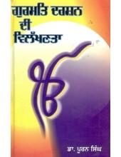 Gurmat Darshan Di Vilakhanta - Book By Dr. Pooran Singh