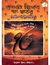 Gurmat Gian Da Chanan - Book By Baldev Singh (Canada)