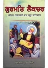 Gurmat Lecture - Book By Giani Pratap Singh
