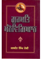 Gurmat Manovigyan - Book By Jaswant Singh Neki