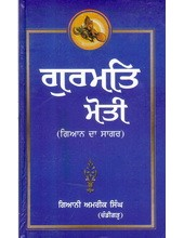 Gurmat Moti - Gian Da Sagar Part 1 - Book By Giani Amrik Singh