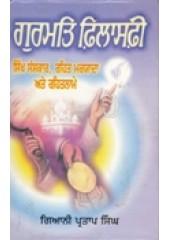 Gurmat Philosophy - Book By Giani Pratap Singh