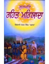 Gurmat Raihait Maryada - Book By Giani Mohan Singh Azad